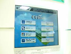 セントレア情報コーナーに設置されているコンピュータ トップ画面