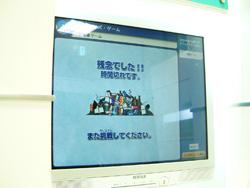 セントレア情報コーナーに設置されているコンピュータ ゲームオーバー