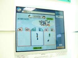 セントレア情報コーナーに設置されているコンピュータ ゲーム中