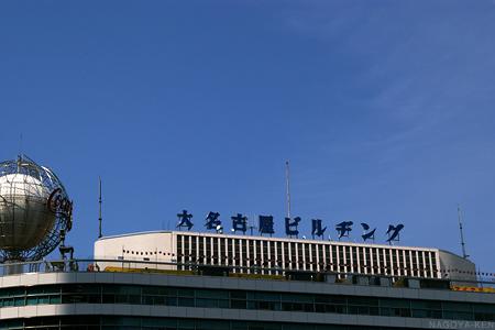 大名古屋ビルヂングの看板と球体ネオン