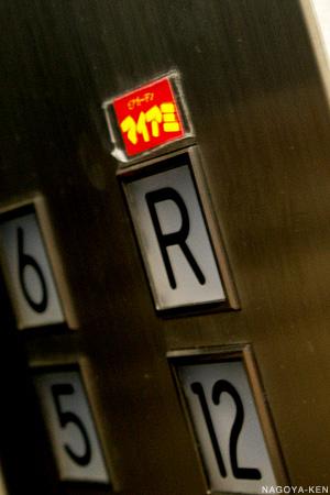 エレベーターで屋上へ