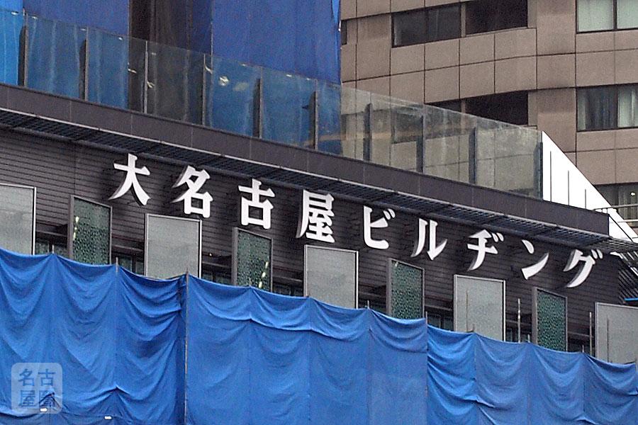 大名古屋ビルヂングのロゴ 拡大