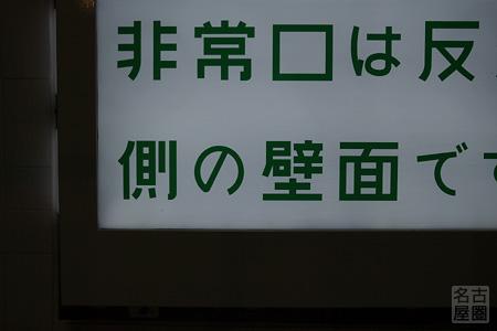 公団ゴ 東海北陸道 飛騨トンネル