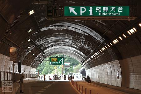 飛騨河合PAへの案内標識 東海北陸道 飛騨トンネル