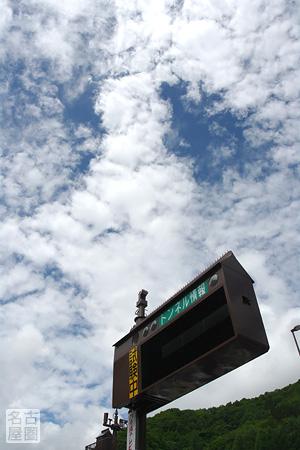 東海北陸自動車道・飛騨トンネル前のトンネル情報板