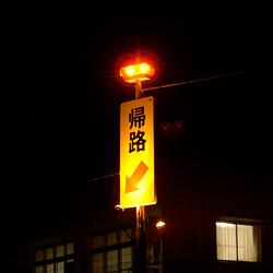 帰りの迂回路の目安は「黄色の回転灯」