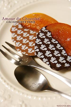 カカオエット・パリ ジェイアール名古屋タカシマヤ Amour du Chocolat!