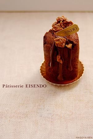 Patisserie EISENDO「サオトボ」