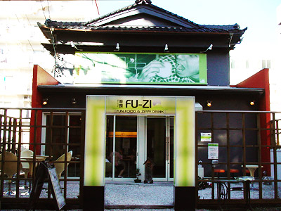 楽食FU-ZI