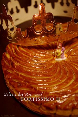 名古屋で買えるガレット・デ・ロワ特集2008 FORTISSIMO H