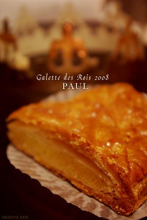 名古屋で買えるガレット・デ・ロワ特集2008 PAUL