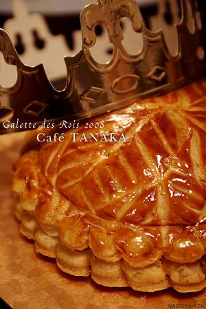 名古屋で買えるガレット・デ・ロワ特集2008 カフェタナカ