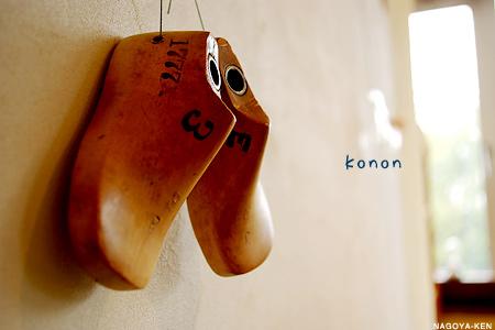 konon