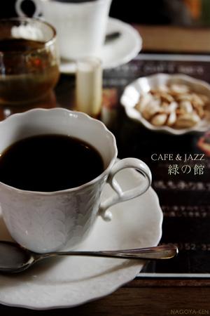 Coffee & Jazz 緑の館