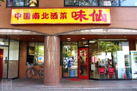 味仙 矢場店 台湾ラーメン
