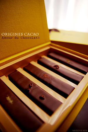 オリジンーヌ カカオ Amour du Chocolat!