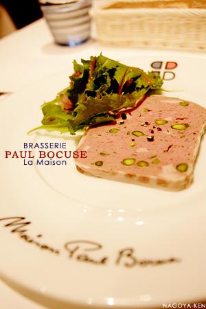 BRASSERIE PAUL BOCUSE La Maison ブラッスリー ポール・ボキューズ ラ・メゾン