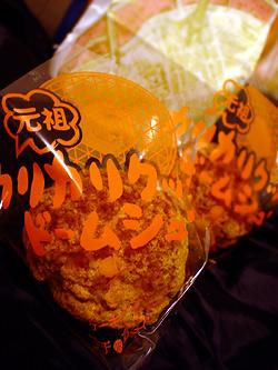 カリカリクッキードームシュー