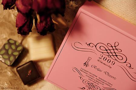 ルレ・デセール セレクション 三越 バレンタインフェア2009