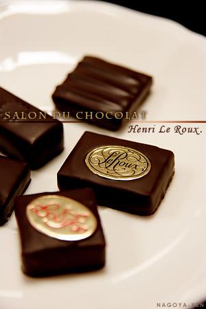 サロン・デュ・ショコラ SALON DU CHOCOLAT ~パリ発、チョコレートの祭典~ 「アンリ・ルルー(セミナー)編」