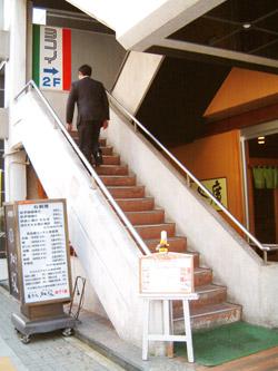 ヨコイの階段