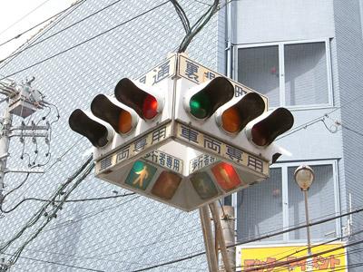 大須 赤門通・裏門前町通交差点の信号機