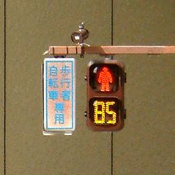 笹島交差点のニュータイプの信号機