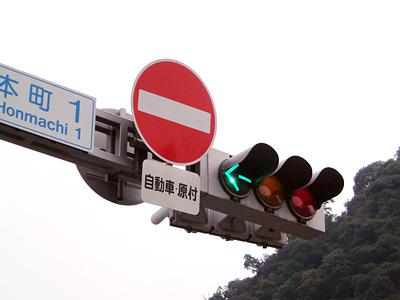 岐阜市内の矢印灯火を節約した信号機