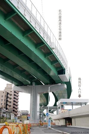 名古屋高速6号清須線と鳥見町入口