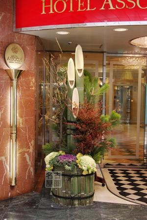 ホテルアソシア名古屋ターミナルの門松