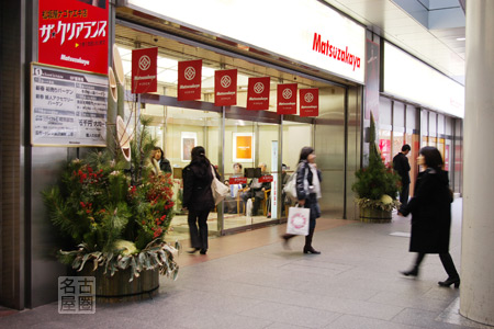 松坂屋名古屋駅店の門松
