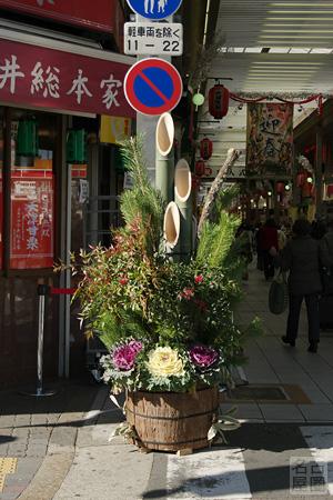 万松寺通りの門松