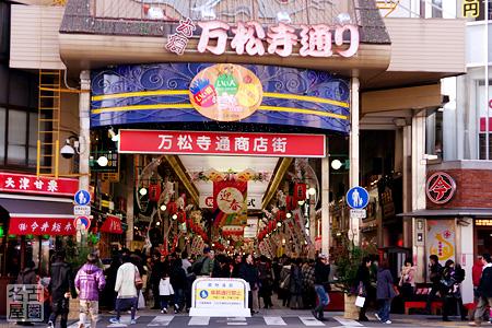 にぎわう万松寺通り商店街