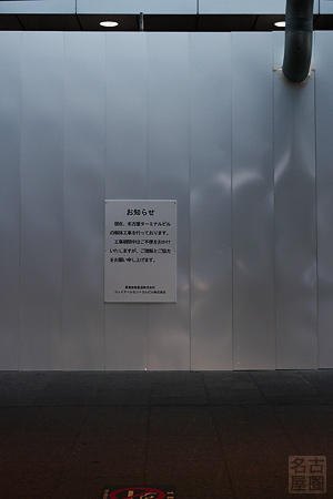 松坂屋名古屋駅店跡