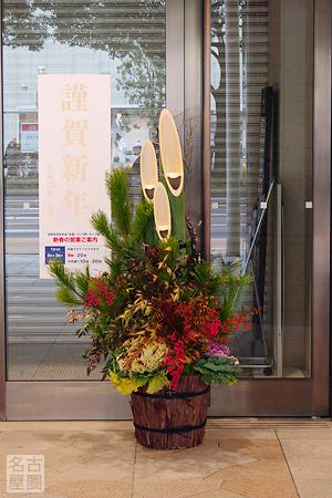 名鉄百貨店の門松
