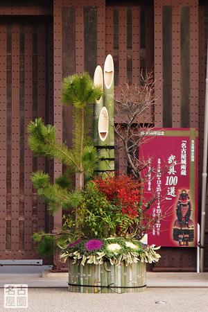 名古屋城の門松