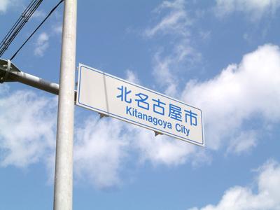 北名古屋市
