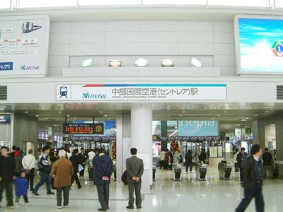 2005年1月29日 空港線開業日の中部国際空港駅