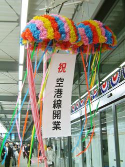 2005年1月29日 空港線開業を祝うくすだま