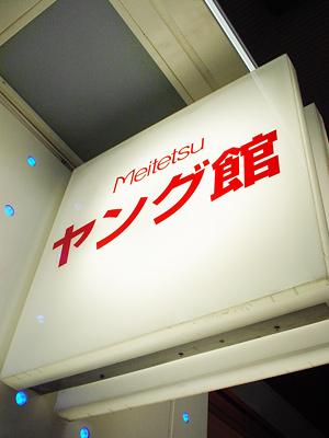 名鉄百貨店 ヤング館