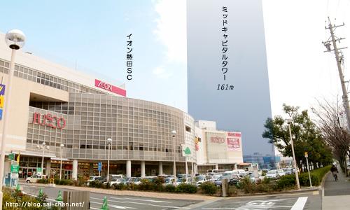 イオン熱田SCとミッドキャピタルタワー