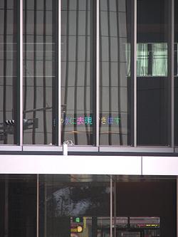 ミッドランドスクエア 低層棟西側エントランス