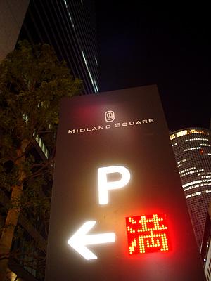 満車を示すミッドランドスクエアの駐車場