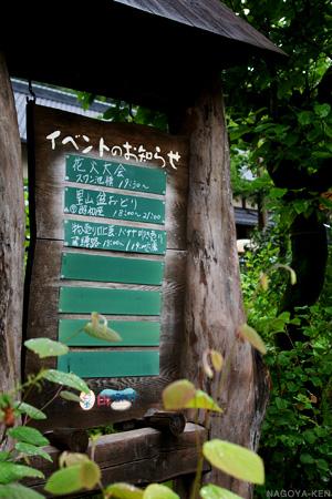 日本昭和村のイベント告知看板