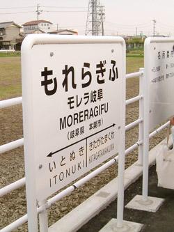 樽見鉄道 モレラ岐阜駅