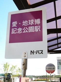 愛・地球博記念公園駅バス停