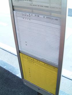 愛・地球博記念公園駅バス停の時刻表