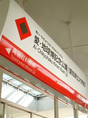愛・地球博記念公園駅