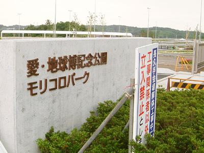 愛・地球博記念公園モリコロパーク 北入口