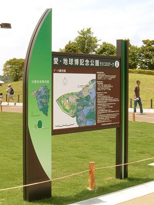 愛・地球博記念公園 モリコロパークの案内板